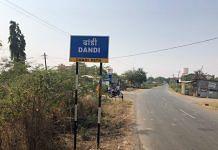 A road in Dandi