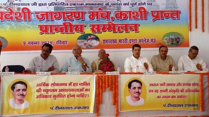 Uttar Pradesh State Convention of Swadeshi Jagran Manch