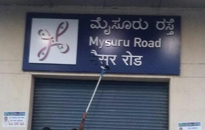 A Namma Metro signboard being repainted