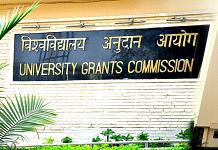University Grants Commission building