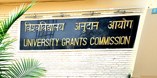 University Grants Commission building