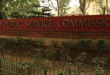 Union Public Service Commission (UPSC) building, New Delhi