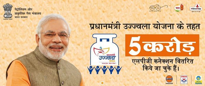 Modi's banners on Ujjwala