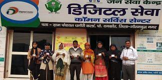 Beneficiaries of Common Service Centres | Vikram Sampath/ThePrint