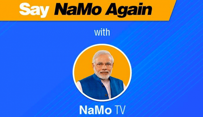 PM Narendra Modi introduced the channel on his Twitter account | @narendramodi/Twitter