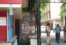 The NITI Aayog office in New Delhi | Photo: Manisha Mondal | ThePrint
