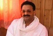 BSP MLA Mukhtar Ansari | Mukhtar Ansari | Facebook