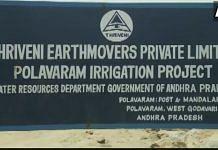 A Polavaram project signboard