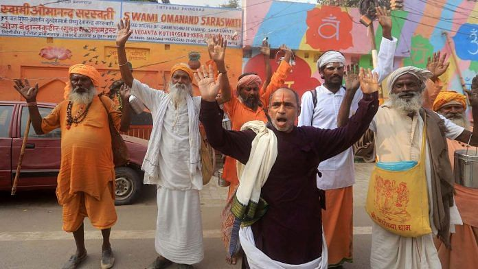 Ayodhya verdict celebration