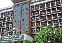 Kerala High Court | Wikimedia COmmons
