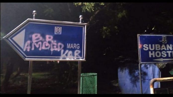 The 'V.D. Savarkar Marg' signboard at the JNU campus has been changed to read 'B.R. Ambedkar Marg' | Photo: Aishe Ghosh | Twitter