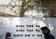 The Reserve Bank of India | File photo: Bloomberg