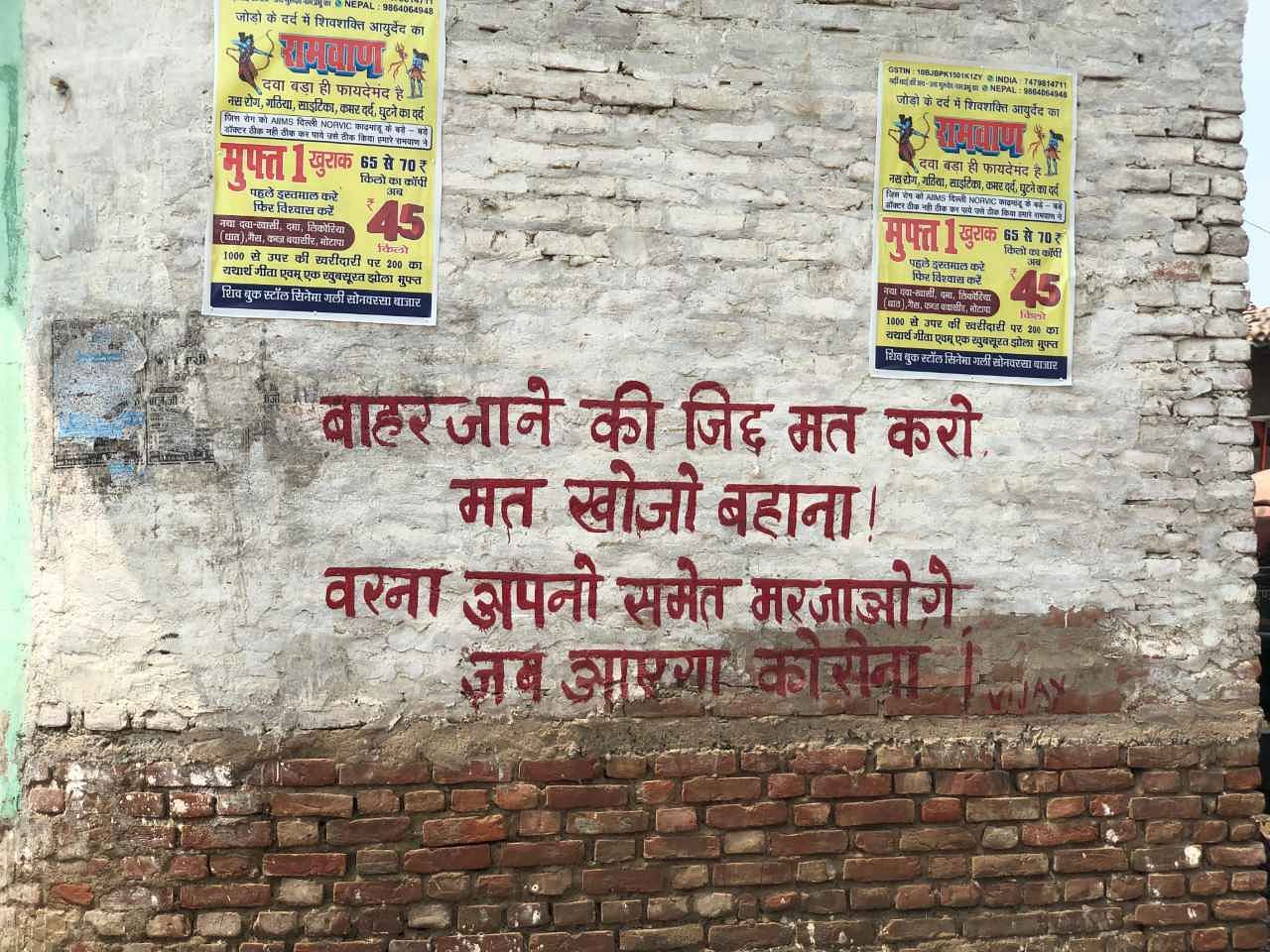 A slogan painted on a wall in Singhwahini warns villagers to stay home and avoid contracting Covid-19   ThePrint