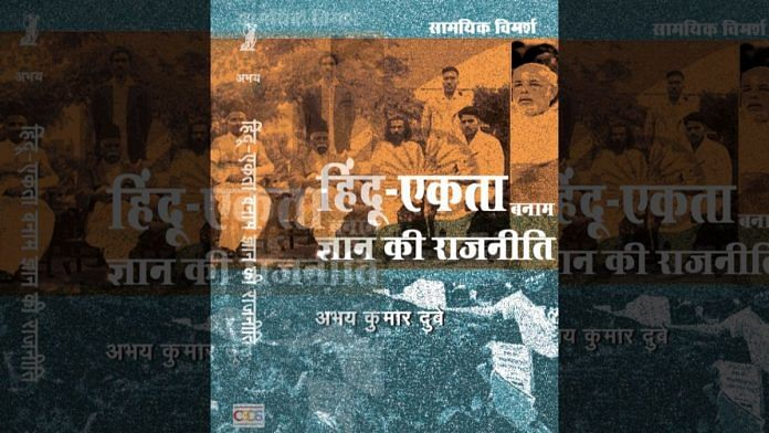 Abhay Dubey's new book | Yogendra Yadav