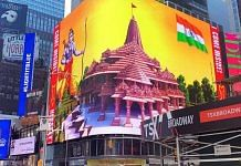 A digital billboard in Times Square, New York, lit up with a picture of the Ram temple model | ANI
