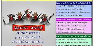 One of the three posters released by Chhattisgarh Police on 15 September 2020   By special arrangement