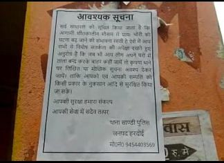 The notices put up at Sandi town in UP's Hardoi district | By special arrangement
