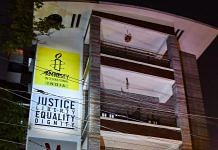 File photo of Amnesty International office building in Bengaluru | PTI
