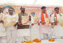 BJP manifesto release at Mehgaon assembly constituency Wednesday | Twitter | @BJP4MP