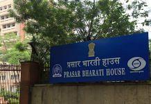 File image of Prasar Bharati House | Manisha Mondal | ThePrint