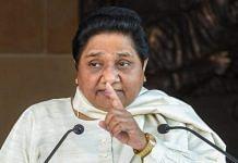 File photo of BSP chief Mayawati | PTI