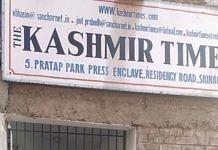 The offices of Kashmir Times in Srinagar   Twitter @AnuradhaBhasin_