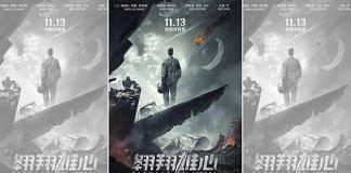 Pakistani film Parwaaz Hai Junoon will release in China on 13 November | Photo via Instagram