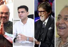 Amit Shah, Sachin Pilot, Amitabh Bachchan and Soumitra Chatterjee | Commons