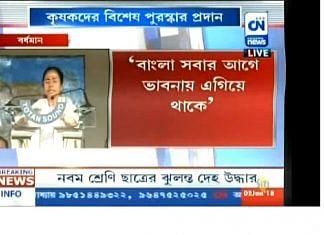 Mamata Banerjee 2018 video