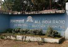 All India Radio station at Taleigao | Representational image | Wikipedia Commons
