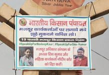Farmers groups had put up posters demanding the release of Nodeep Kaur and Shiv Kumar when they were under arrest   Photo: Manisha Mondal   ThePrint