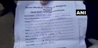 The death certificate issued for living Covid-19 patient Chunnu Kumar, by Patna Medical College and Hospital, on 11 April 2021 | Twitter @ANI