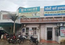 Soni Burn Hospital in Hisar, where five patients died due to lack of oxygen   Facebook