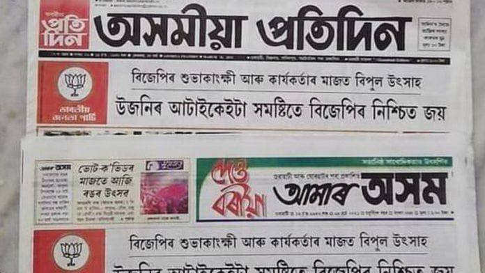 Two of the newspapers that published the BJP ad on 27 March — Asomiya Pratidin and Aamar Asom | By special arrangement