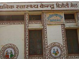 The Primary Health Centre in Bijauli village, Kharkhauda block, Meerut | Photo: Reeti Agarwal | ThePrint