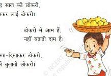 Part of the poem 'Aam ki tokri' in the NCERT Class 1 Hindi textbook Rimjhim   Photo: Twitter   @AwanishSharan
