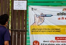 A man looks at a notice stating non-availability of vaccines, outside a vaccination centre in New Delhi, on 12 May 2021 | PTI
