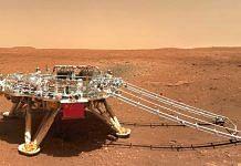 The rover Zhurong's landing platform | www.cnsa.gov.cn