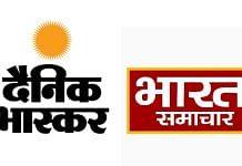 Logos of Media group Dainik Bhaskar and TV channel Bharat Samachar | Representational Image| Facebook