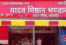 A morphed image that falsely claims this sweet shop is in Srinagar. | Photo: Twitter/@DChaurasia2312