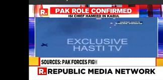 """Republic TV aired 'exclusive footage' from 'Hasti TV', claiming that the """"Pakistani air force has attacked Panjshir valley"""" 