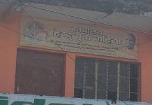 The Hindu Yuva Vahini office on Maharana Pratap Marg, Gorakhpur, was shut when ThePrint visited | Photo: Unnati Sharma | ThePrint
