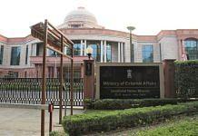 File photo   Ministry of External Affairs   Manisha Mondal   ThePrint