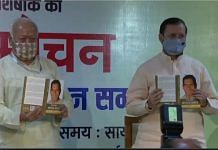 RSS sarsanghchalak Mohan Bhagwat and then union minister for information and broadcasting minister Prakash Javadekar release a book on Manikchandra Vajpayee   Twitter/@friendsofrss