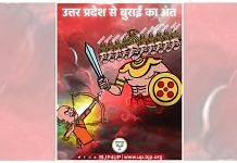 The cartoon tweeted out by the UP BJP's official handle on Dussehra | Photo: Twitter | @BJP4UP